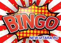 Возможности багажника - bingo-facts.jpg