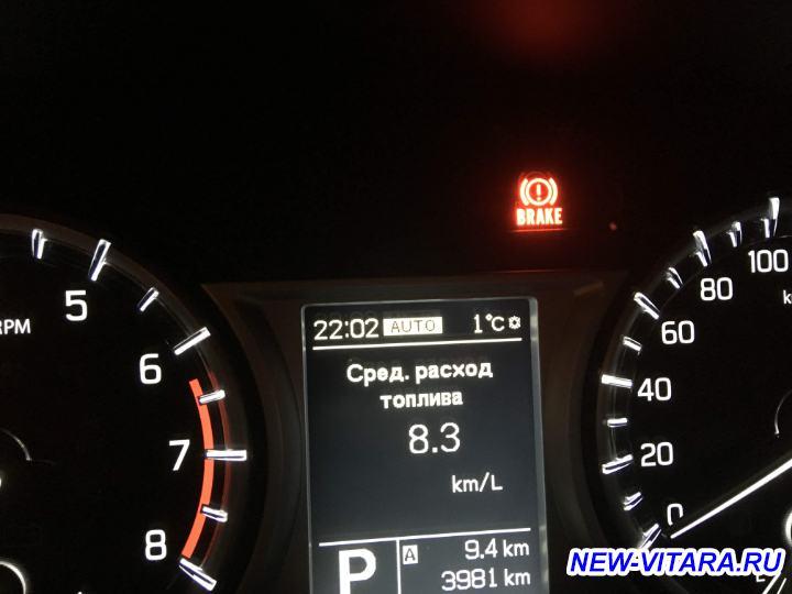 Расход топлива - IMG_2011.JPG