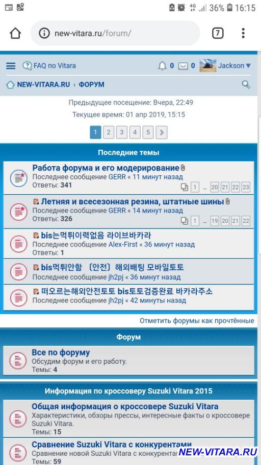 Работа форума и его модерирование - Screenshot_20190401-161541_Chrome.jpg
