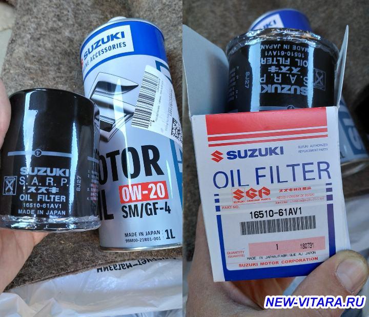 Помощь по Suzuki Grand Vitara - Filter.jpg