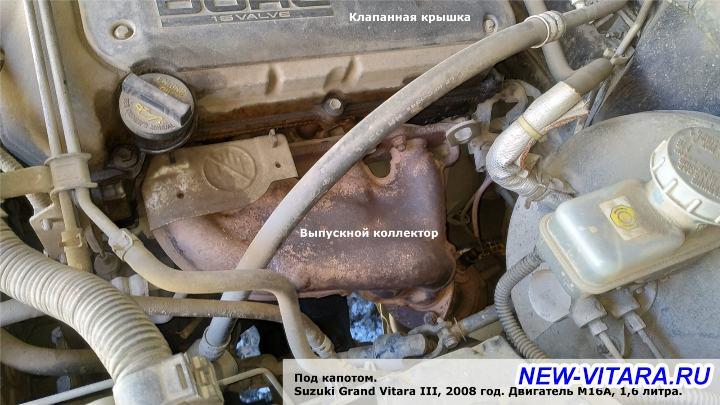 Помощь по Suzuki Grand Vitara - Под капотом С.jpg