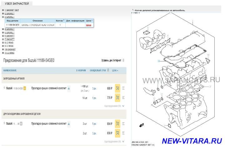 Помощь по Suzuki Grand Vitara - Прокладка клапанной крышки цена.jpg