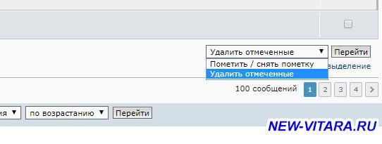 Работа форума и его модерирование - PM.jpg
