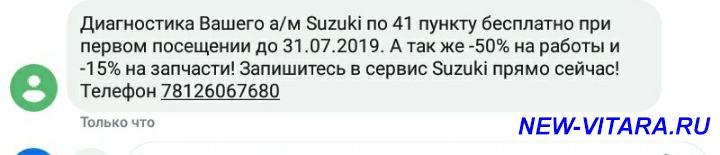 Аларм-Моторс новый дилер Сузуки в Петербурге - Screenshot_20190708-151132_1.jpg