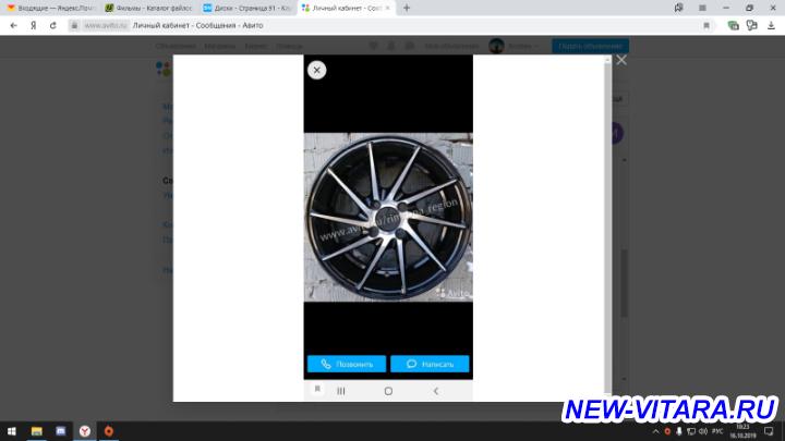 Диски - Снимок экрана (4).png
