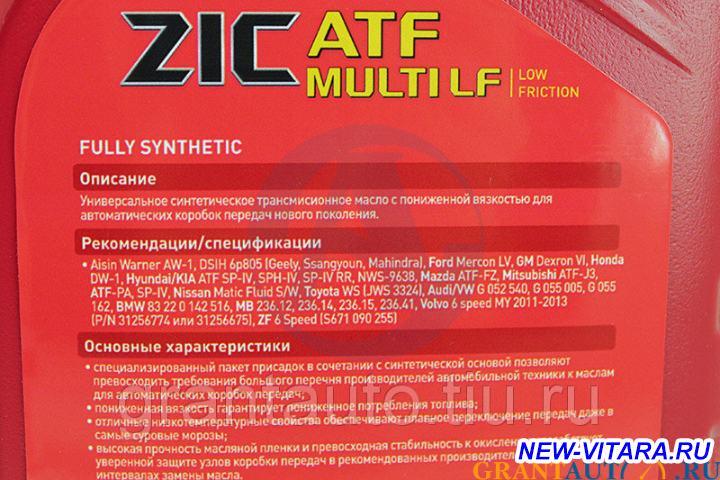 АКПП на Suzuki Vitara - 613552675_w640_h640_transmissionnoe-maslo-zic.jpg