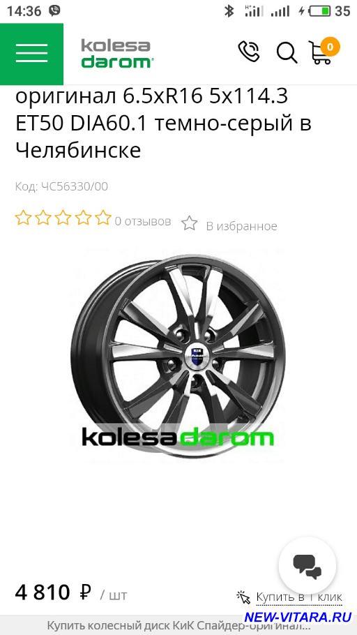 Диски - S91127-143613.jpg