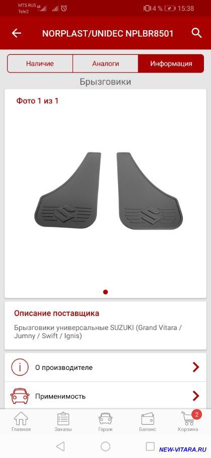 Брызговики - Screenshot_20200216_153832_ru.autodoc.autodocapp.jpg