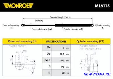 Газовые упоры багажника - 37_ML6115.jpg