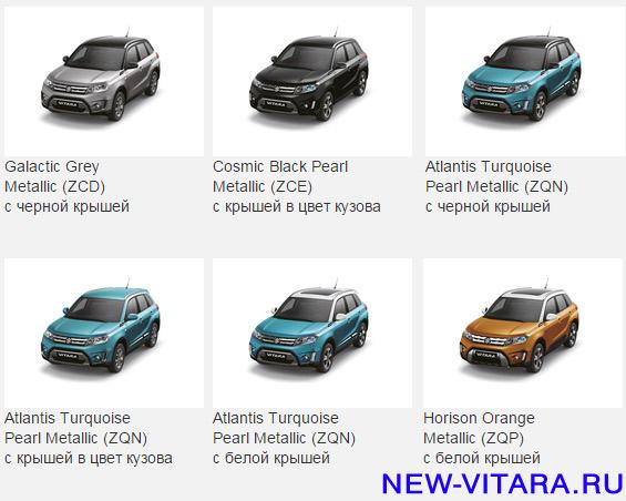 Официальная палитра цветов кузова Suzuki Vitara для России - vitara90.jpg