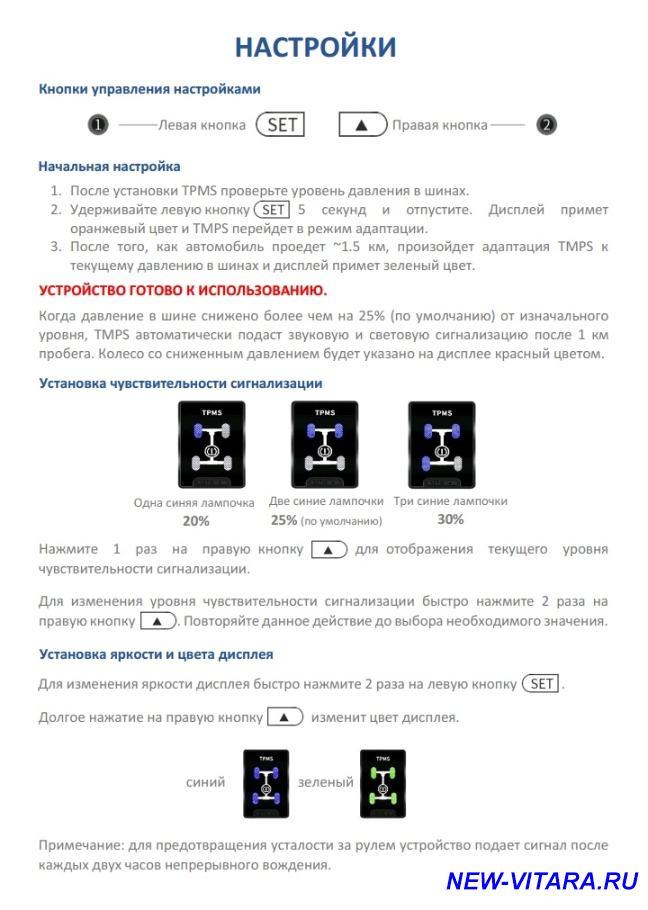 Датчик давления в шинах TPMS - IMG_20200405_175926.jpg