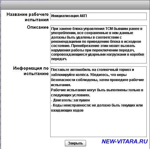 АКПП на Suzuki Vitara - Инициализация АКПП.jpg