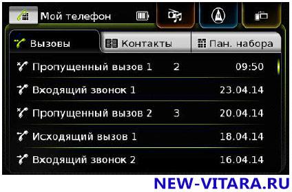 Меню телефона, список Вызовы - vitara102.jpg