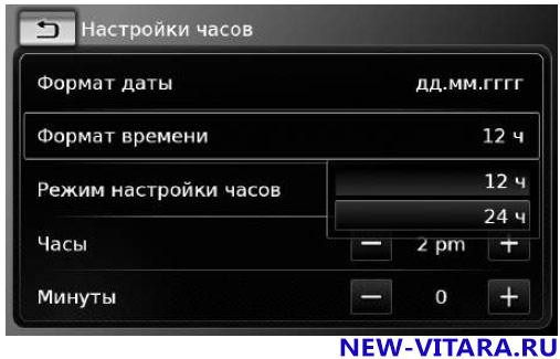 Выбор формата времени - vitara105.jpg