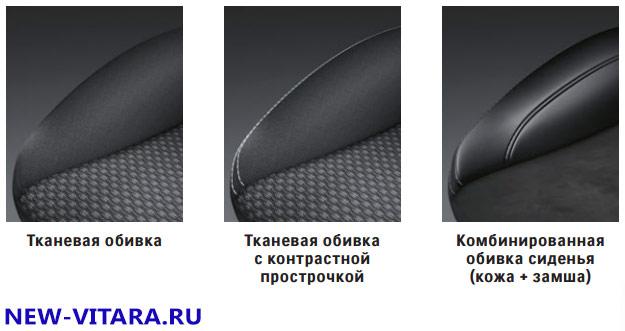 Обивка сидений Suzuki Vitara - vitara106.jpg