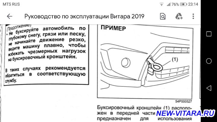 Косяки Suzuki Vitara - Screenshot_20200712-231408.png