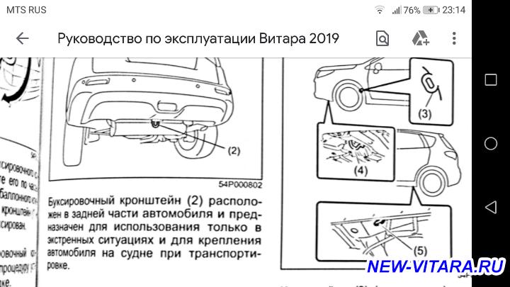 Косяки Suzuki Vitara - Screenshot_20200712-231430.png