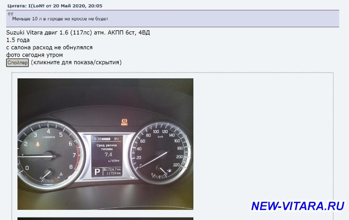 Расход топлива - Screenshot_147.jpg