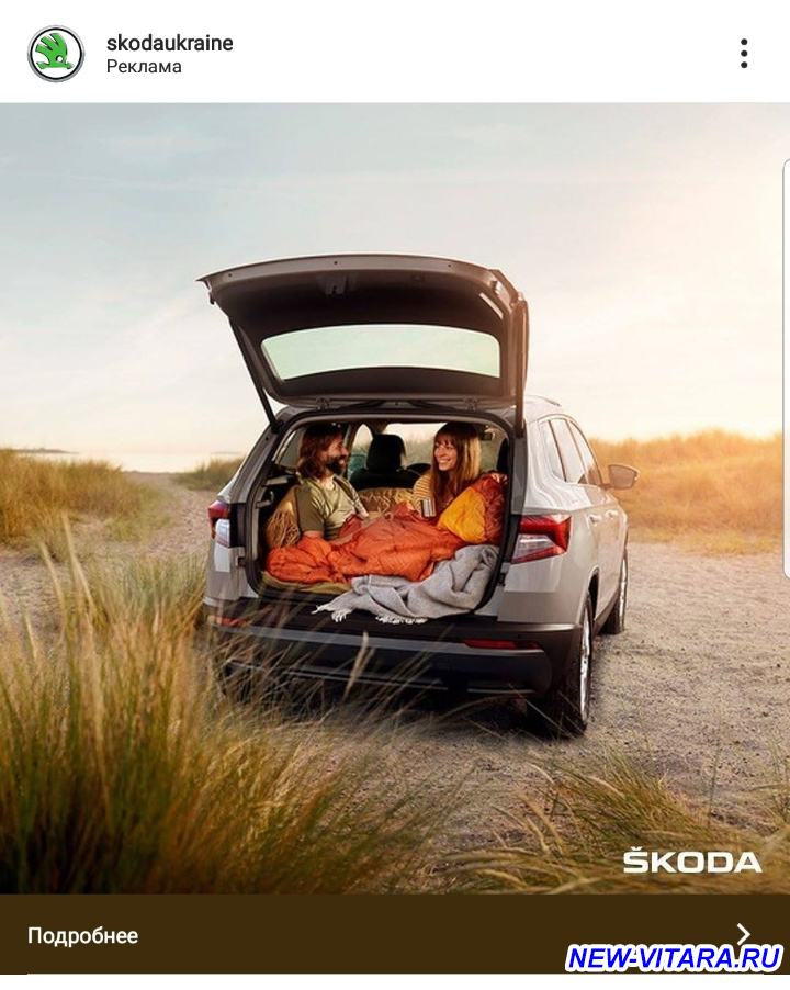 Шкода Карок Skoda Karoq  - Screenshot_20200724-111438_Instagram.jpg