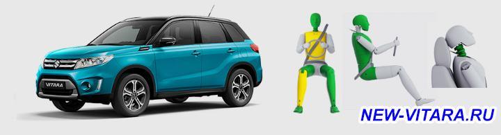 Краш-тест Suzuki Vitara по методике EURO NCAP - 5537821795a656d68000003a.jpg
