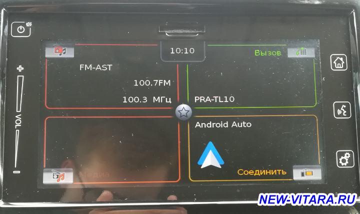 MirrorLink и Android Auto на Suzuki Vitara - IMG_20200829_131034.jpg