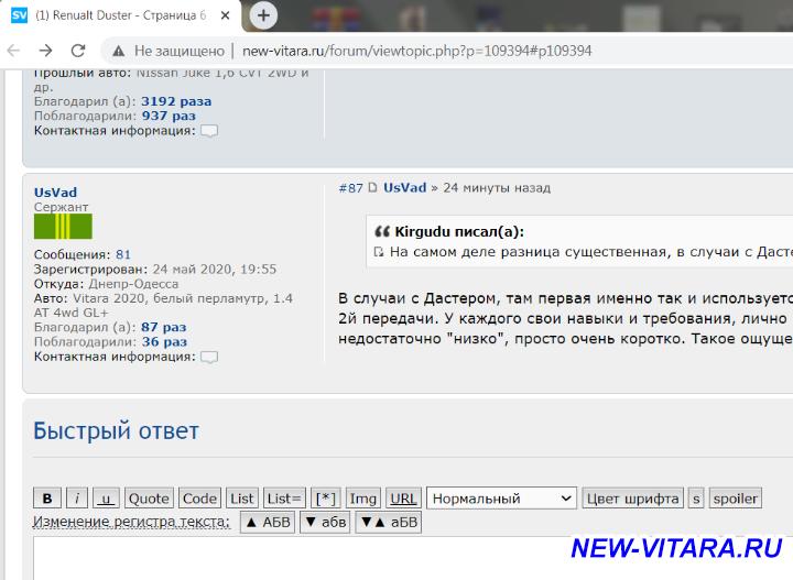 Работа форума и его модерирование - 2020-09-12_221029.png
