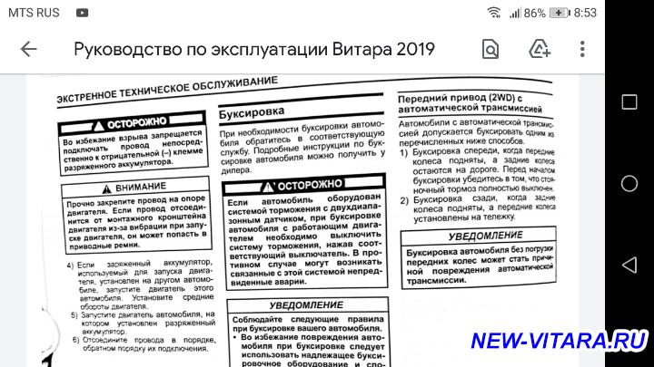 АКПП на Suzuki Vitara - Screenshot_20201117-085338.png