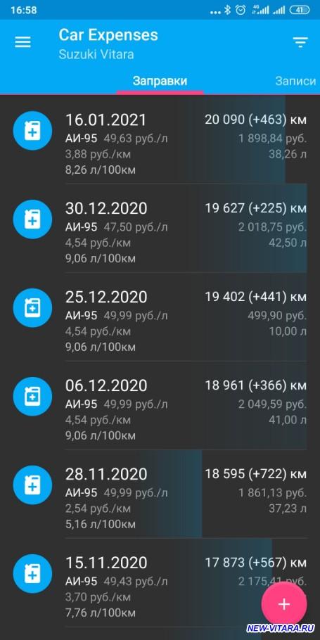 Расход топлива - Screenshot_2021-01-28-16-58-59-576_kb2.soft.carexpenses.jpg