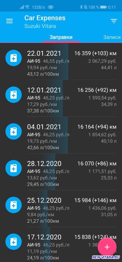 Расход топлива - Screenshot_20210129_001130_kb2.soft.carexpenses.jpg