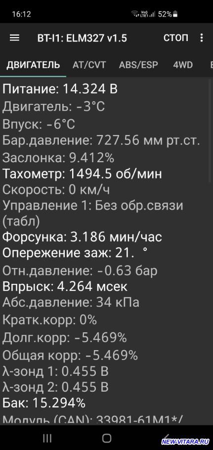 Расход топлива - Screenshot_20210131-161241_SZ Viewer A1.jpg