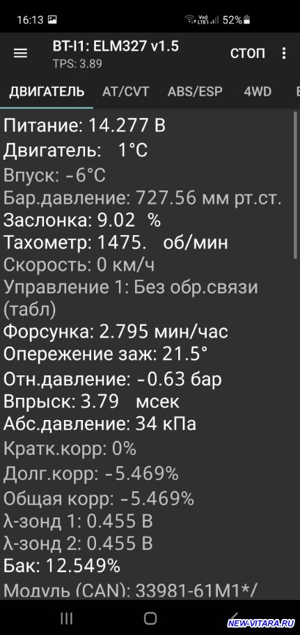 Расход топлива - Screenshot_20210131-161301_SZ Viewer A1.jpg