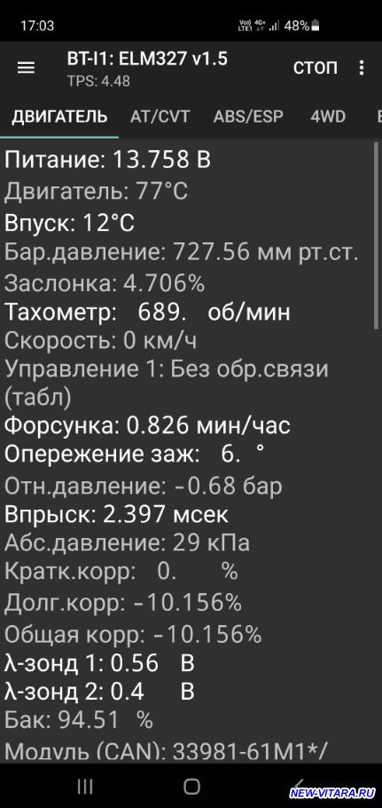 Расход топлива - Screenshot_20210131-170343_SZ Viewer A1.jpg