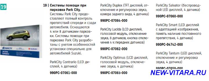 Парктроник - park city.png
