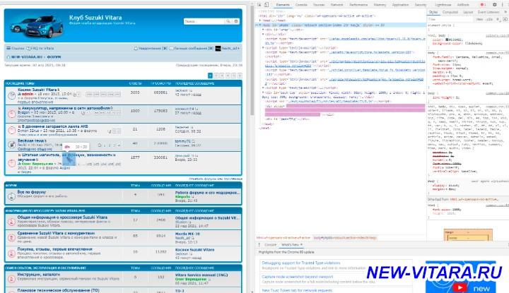 Работа форума и его модерирование - Хром_Инструмент_разработчика.jpg