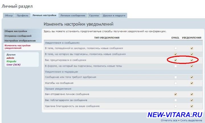 Работа форума и его модерирование - ув.jpg