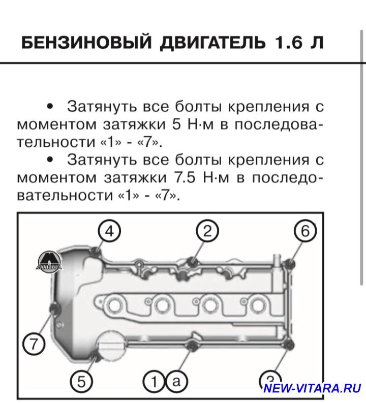 Бензиновый двигатель 1.6 M16A 117 л.с. - 1C365F85-5C65-41A0-93F0-C763C7861CE7.jpeg