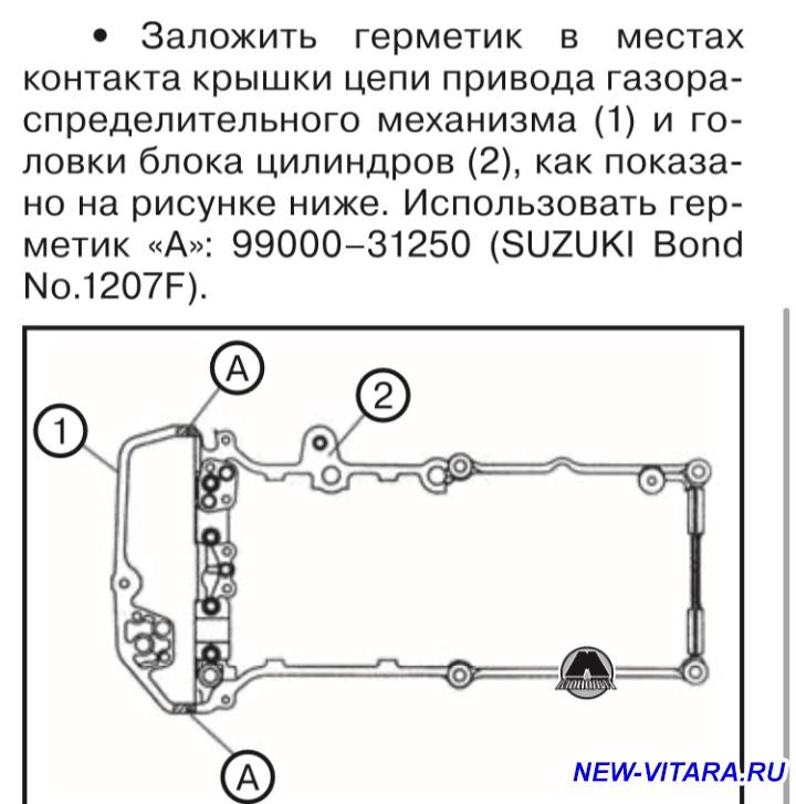 Бензиновый двигатель 1.6 M16A 117 л.с. - 38D9CCBD-BE05-40F6-9EB3-FC391FFDD4F1.jpeg