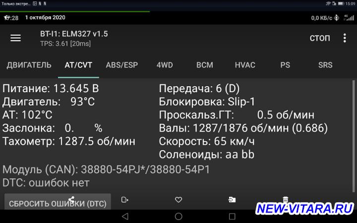 АКПП на Suzuki Vitara - Screenshot_2021-05-23-15-09-54.png