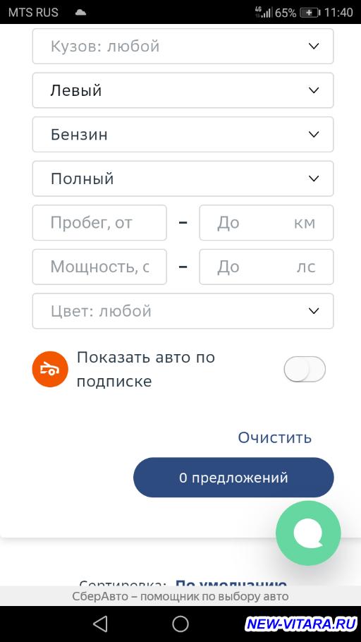 SUZUKI ЗАПУСКАЕТ ОНЛАЙН-ПРОДАЖИ В «СБЕРАВТО» - Screenshot_20210603-114038.png