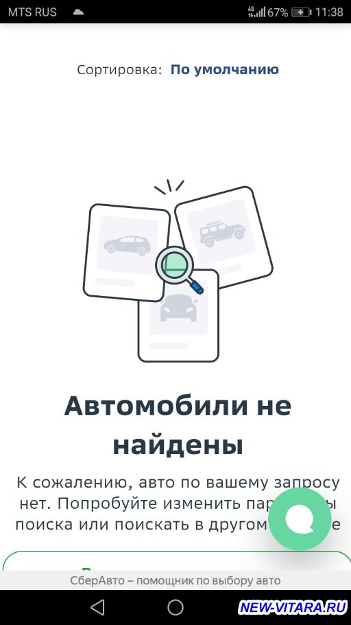SUZUKI ЗАПУСКАЕТ ОНЛАЙН-ПРОДАЖИ В «СБЕРАВТО» - Screenshot_20210603-113832.png