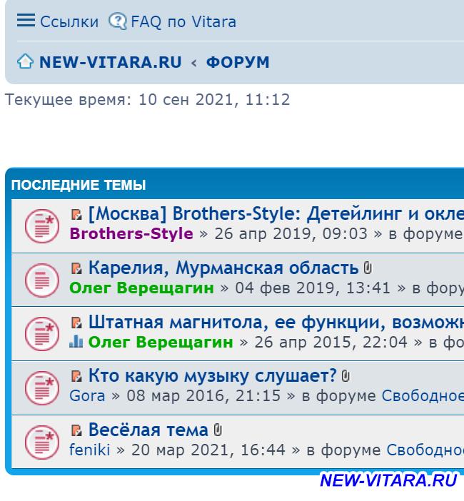 Работа форума и его модерирование - 2021-09-10_111231.png