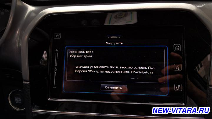 Навигация на SD карточке для GL  - 20150904_162903.jpg