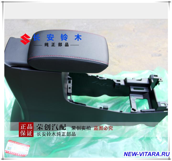Подлокотник - Armrest-China.png