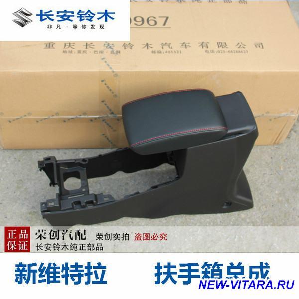 Подлокотник - Armrest-China2.jpg