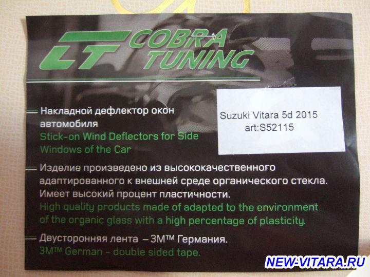 Дефлекторы окон - DSCF9889.JPG