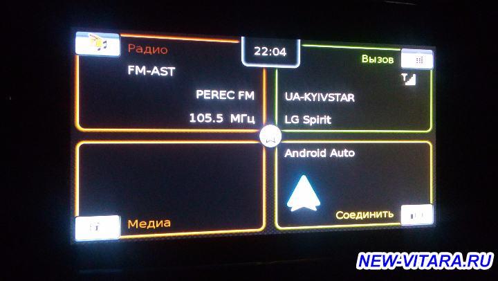 MirrorLink и Android Auto на Suzuki Vitara - 20170925_220410.jpg