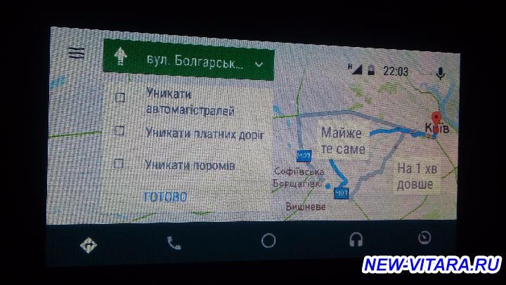 MirrorLink и Android Auto на Suzuki Vitara - 20170925_220354.jpg