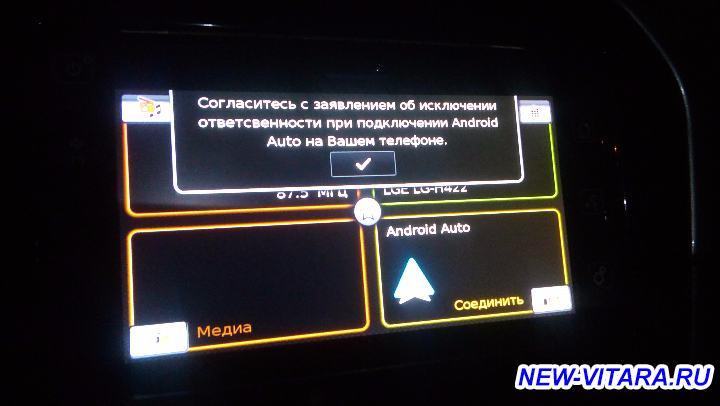 MirrorLink и Android Auto на Suzuki Vitara - 20170925_203747.jpg