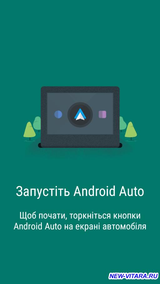 MirrorLink и Android Auto на Suzuki Vitara - Screenshot_2017-09-25-22-05-05.png