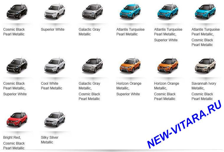 Цветовая гамма Suzuki Vitara для Германии - nv_color1.JPG